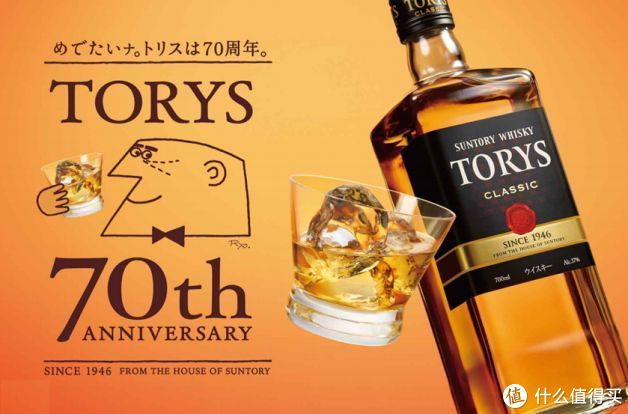 (Torys 威士忌)