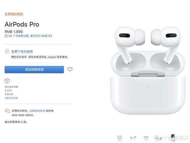 AirPods Pro热卖导致延迟发货 苹果明年将发布三款5G手机