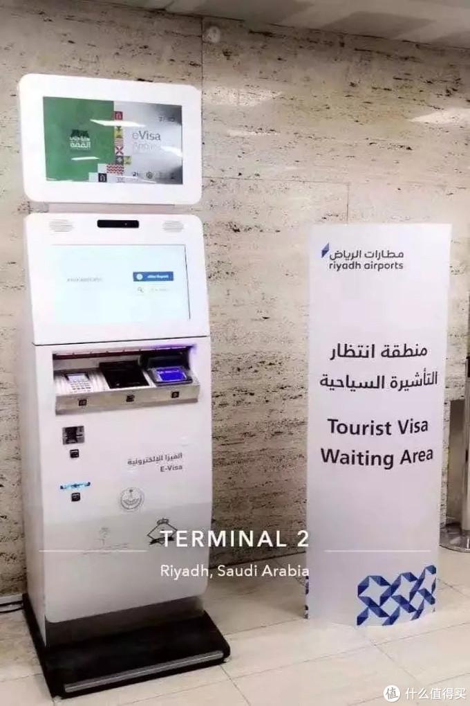 沙特阿拉伯正式推出电子旅游签证