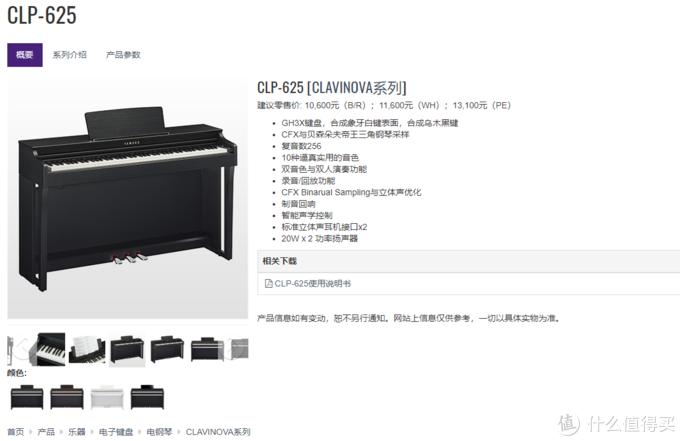 CLP625依然是这个价位很好的选择