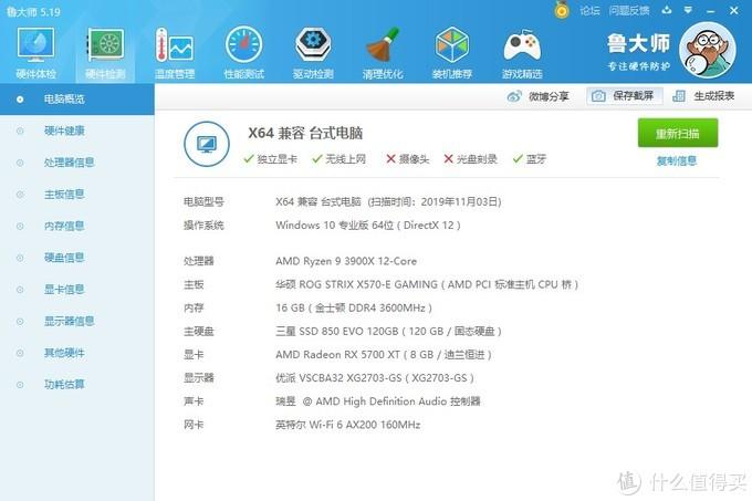 双11打造超级渲染娱乐机,Ryzen 9 3900X+ROG STRIX X570-E超频4.3GHz稳压