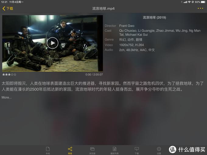 nPlayer —— NAS局域网移动端视频播放神器