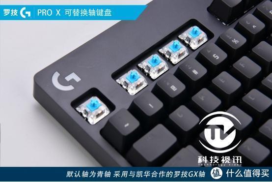 随心所欲DIY  罗技G PRO X可替换轴键盘