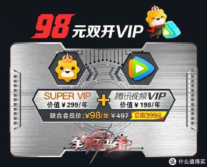 速度领取,低至78元开腾讯视频会员+苏宁易购SUPER VIP!