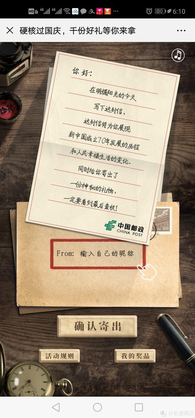 中奖邮政大飞机纪念新中国70周年