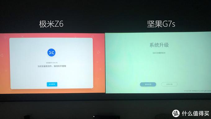 坚果G7S VS 极米Z6 评测 谁才是年轻人的第一款投影仪?