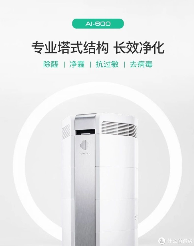 空气净化器中的劳力士,还是国货!万元级专业净化器AirProce艾泊斯AI-600评测篇