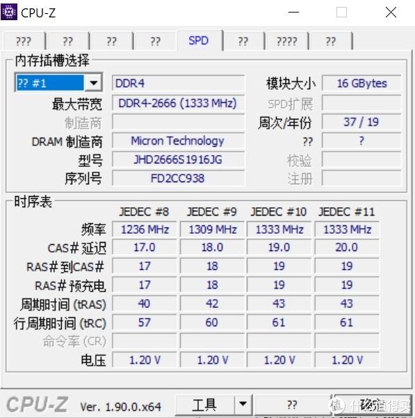 买了两根玖合16G笔记本内存 DDR4 2666