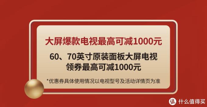 ▲ 购买60-70高阶产品可以获取大额优惠。
