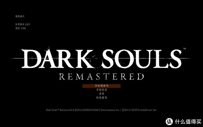 首先运行《黑暗之魂》重制版