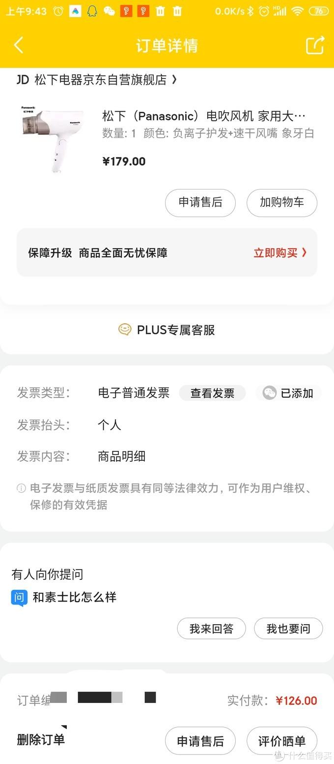 图书馆猿の松下(Panasonic)电吹风机 EH-WNE6A 简单晒
