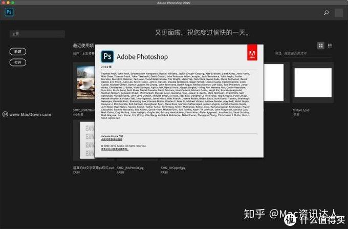 亲测Adobe Photoshop CC 2020 Mac激活版,绝对真实不要错过