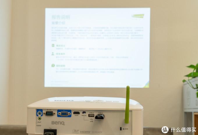 开启会议新时代,将多种无线投影玩出专业,明基E580办公投影仪实测
