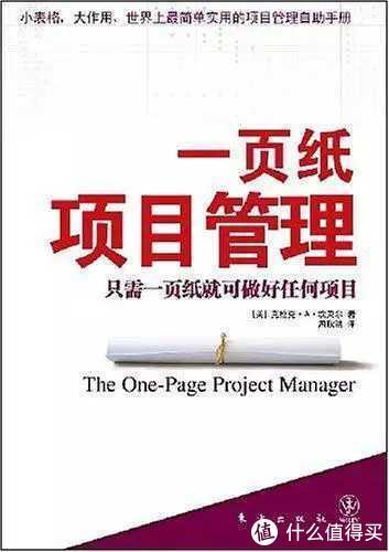 好书推荐丨项目经理有哪些必读书籍?