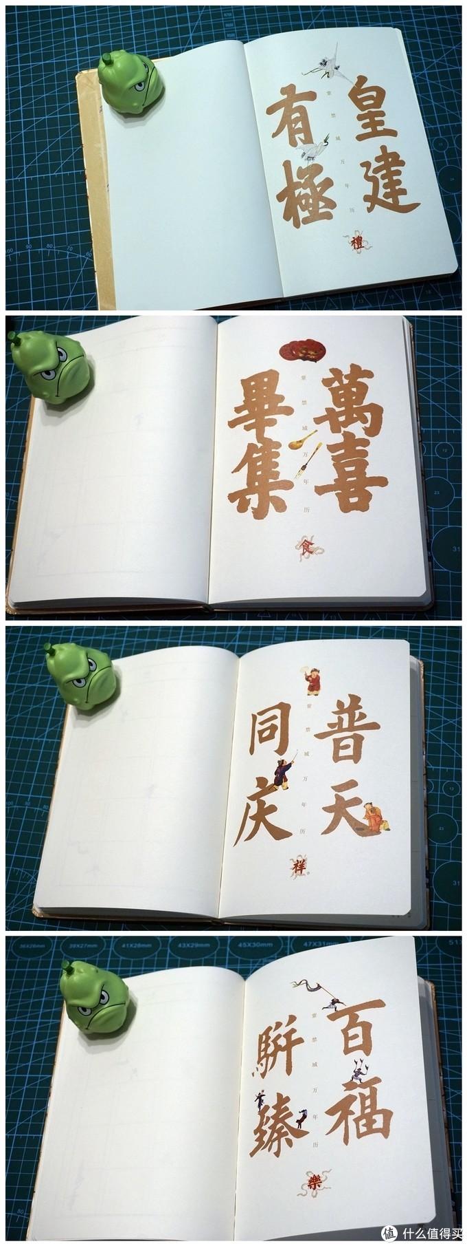 """一本秀外慧中的手账——故宫""""冰嬉图""""文创手账本简晒"""