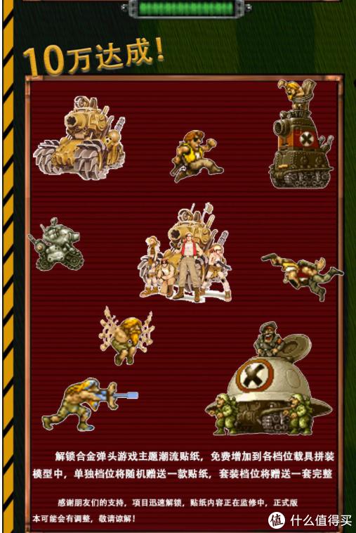 《合金弹头X》武器载具模型众筹飞碟解锁!