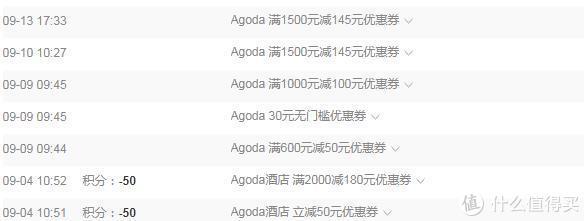 银联优购全球XAgoda羊毛笔记