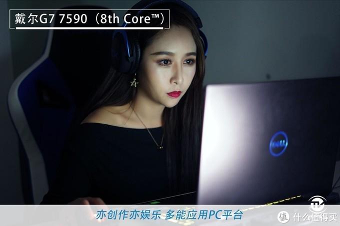 八代酷睿光追独显 戴尔G7 7590轻薄电竞本评测