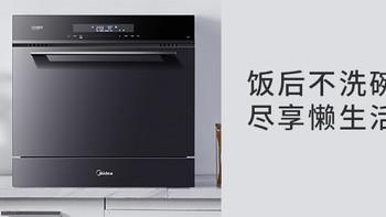 老厨房也有春天——美的/Midea X3-T 洗碗机评测