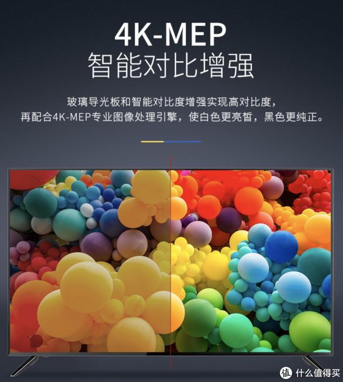 ▲ 4K机型匹配了4K-MEP技术,实现更高对比度。