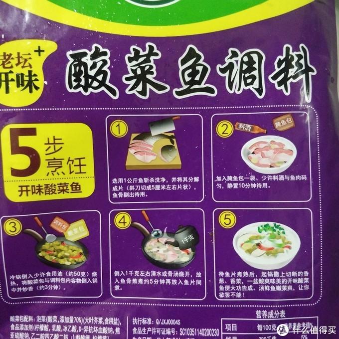 十五分钟懒人版酸菜鱼教程