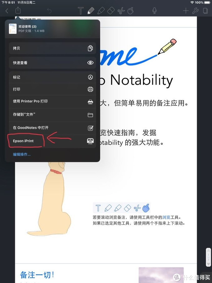 notability打印界面