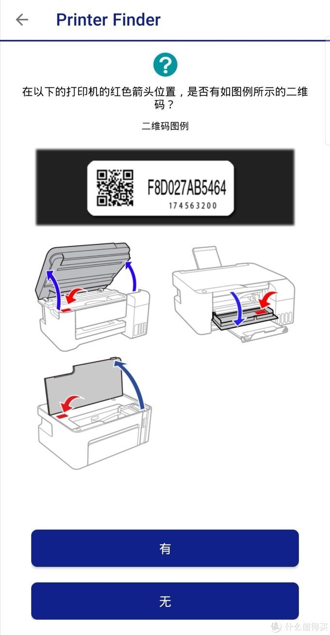 小白第一台打印机实录-爱普生L3151