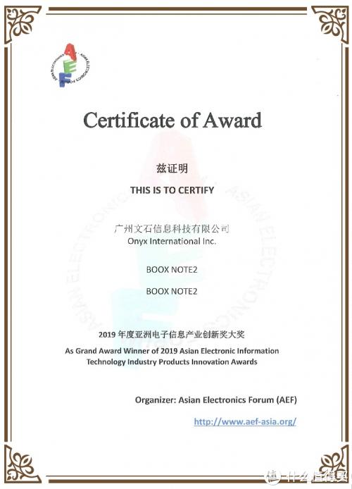 文石Note2获得的证书