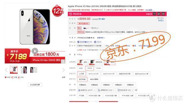 太香了,如此低价的iPhoneXS Max,去哪里买最划算呢?