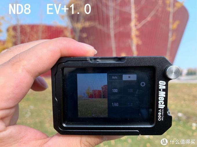 安装ND8,EV1.0,画面在高光部分还是过曝,阴影部分表现不错