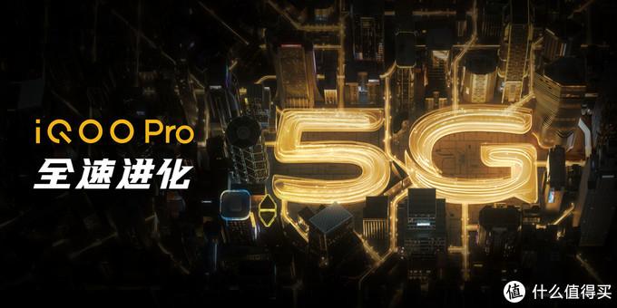 用排行榜数据说话,浅谈iQOO Pro游戏续航表现,高性价比的5G手机
