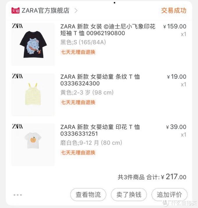 双十一,ZARA有什么值得买