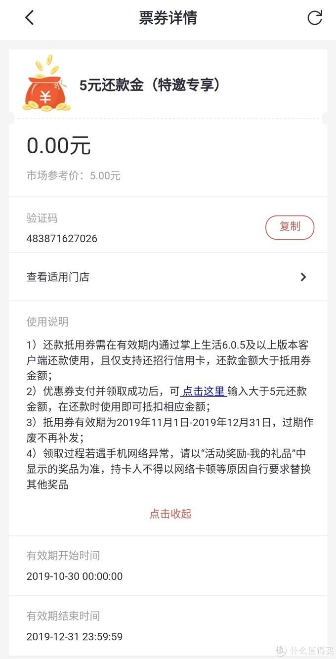 微信招行银行信用卡中心领5元信用卡还款款
