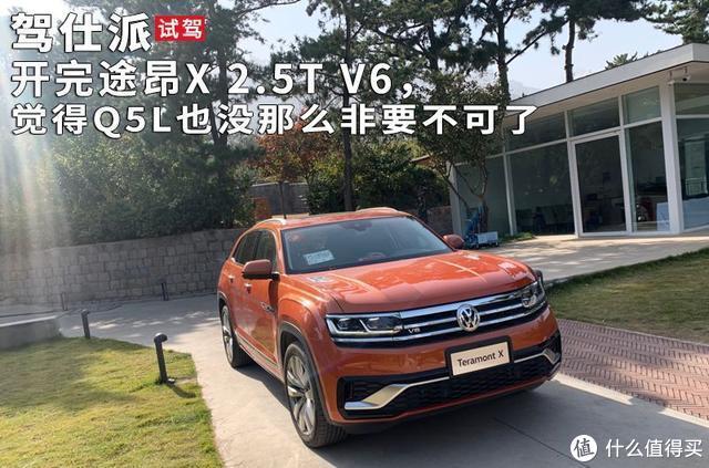 开完途昂X 2.5T V6,觉得Q5L也没那么非要不可了