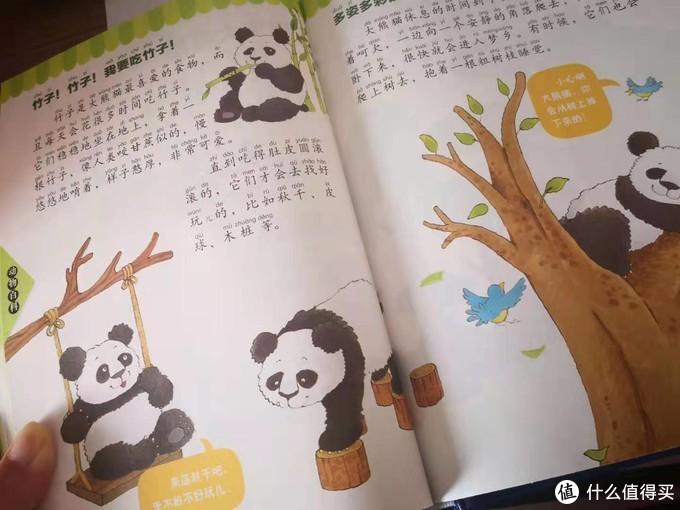 《动物百科(儿童注音版)》内图