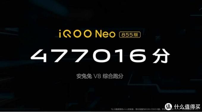 iQOO Neo 855版的性能表现,同价位中难逢敌手