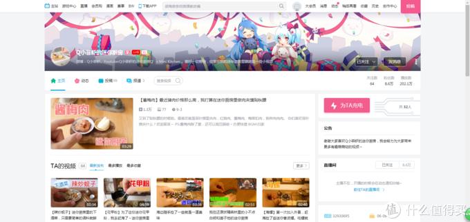 Q小菲虾的迷你厨房B站主页