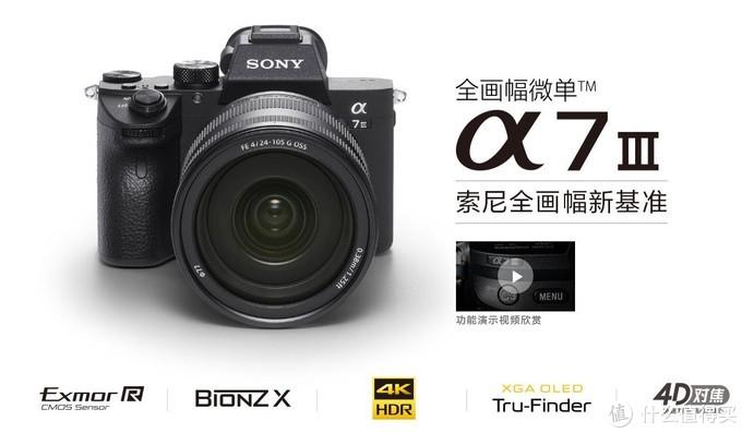 曾经的勇者,会不会也变成了.........,索尼A7系列相机简评及个人购买建议
