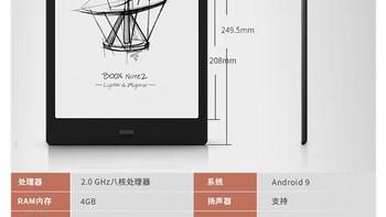 双十一BOOX Note 2评测怎么样(基本信息|读书软件|笔记功能|有道云笔记|蓝牙键盘)