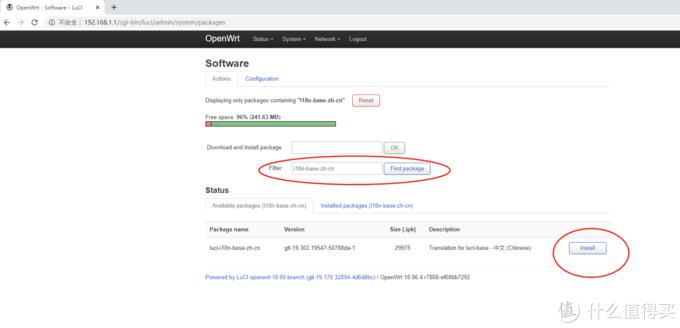 安装软件包的步骤