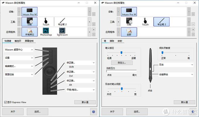 绘画与PS的提升进阶之物 Wacom Intuos Pro PTH-660手绘板评测
