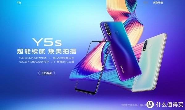 vivo Y5s上架官网 5000mAh电池/AI三摄像头售1498元