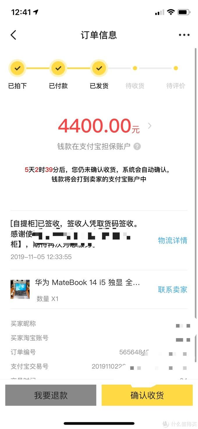 咸鱼头铁入手超低价华为matebook14历险记or淘宝记???