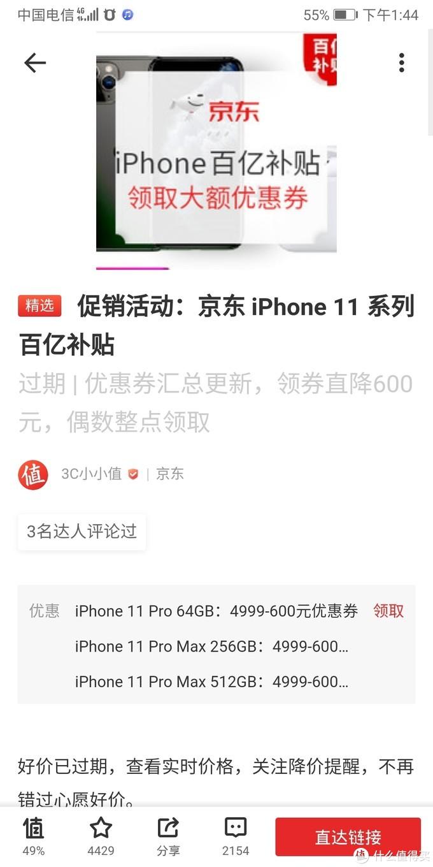 京东第三方5000元分三期iphone11黑128,顺利下车