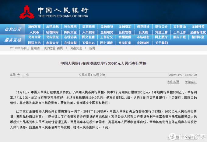 央行在香港成功发行300亿元人民币央行票据