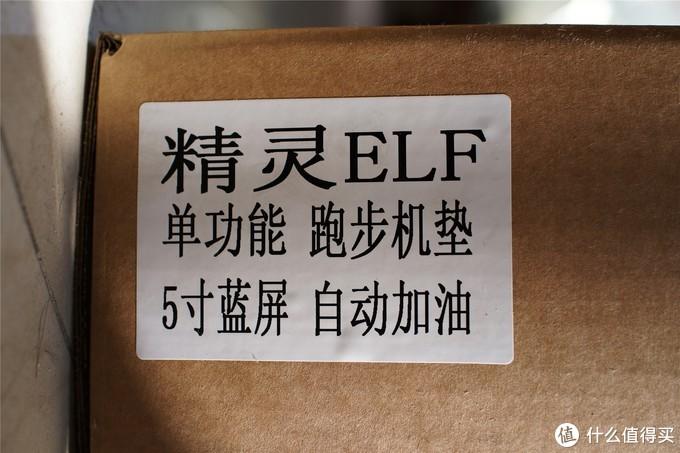亿健跑步机  天猫联合定制跑步机ELF