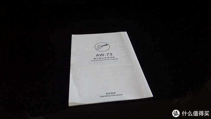 惠威AW-73真无线蓝牙运动耳机 让我沉醉在音乐中