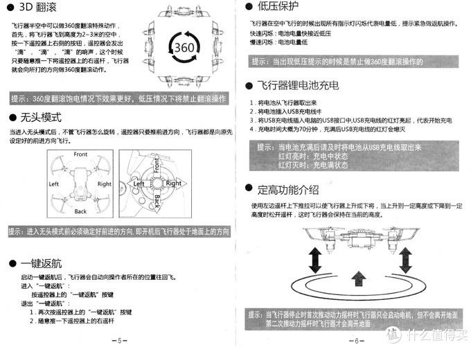 微型四轴无人机体验(小白需要的廉价机,炸了也不心疼)使用一周含说明书解