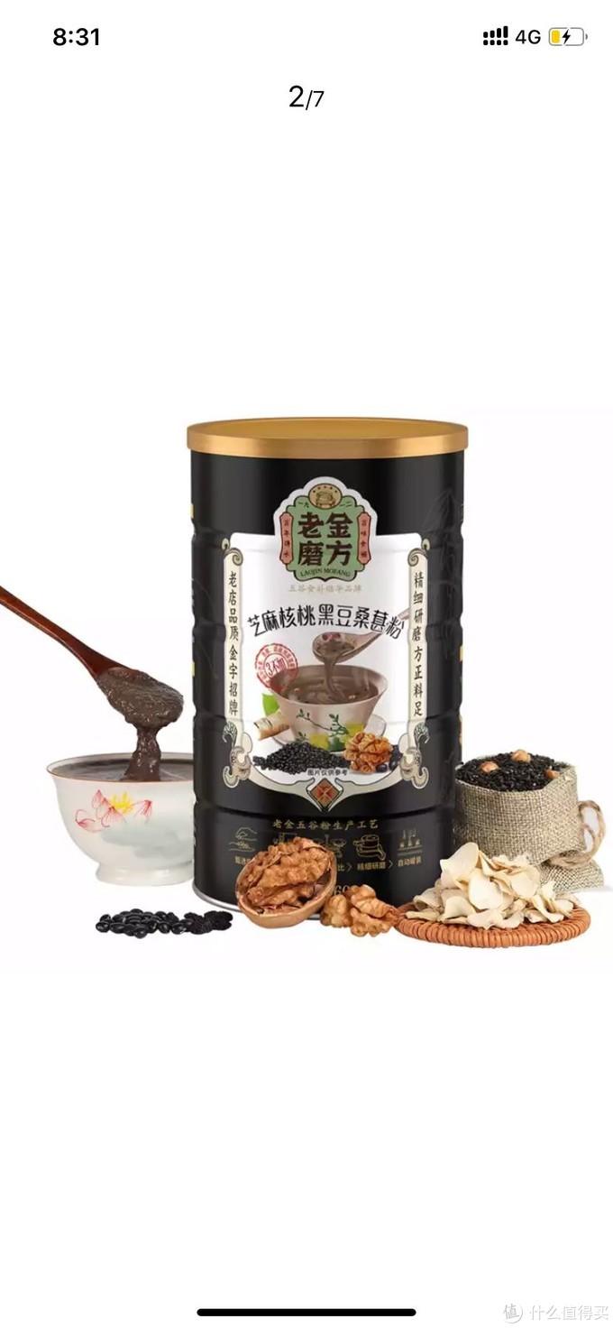 老金磨坊 核桃阿胶红枣粉2罐+黑芝麻核桃粉2罐 早餐营养代餐