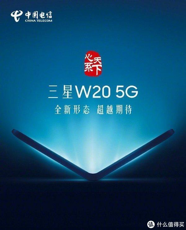 三星W20 5G手机11月19日发布 买55寸8K OLED电视送手机